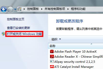 windows系统组件功能选项