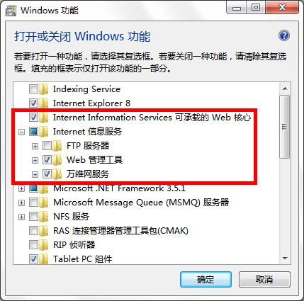 选择windows组件