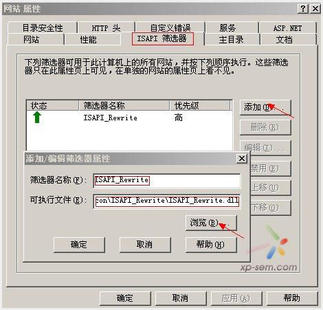 安装ISAPI Rewrite组件步骤六