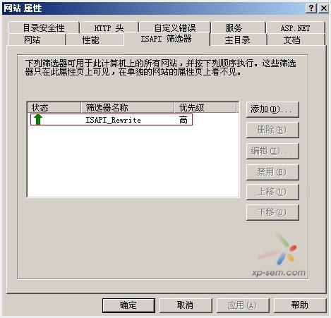 安装ISAPI Rewrite组件步骤七