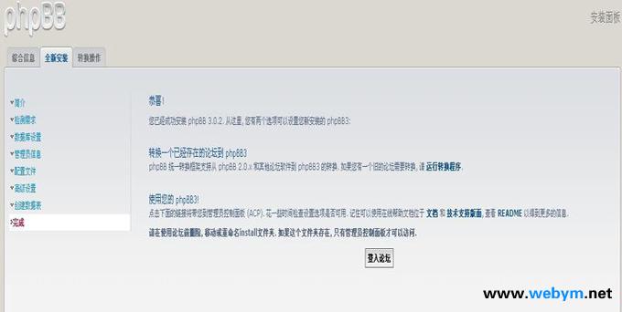 phpbb安装成功