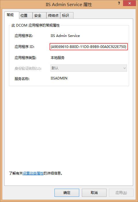 查找组件的应用程序ID