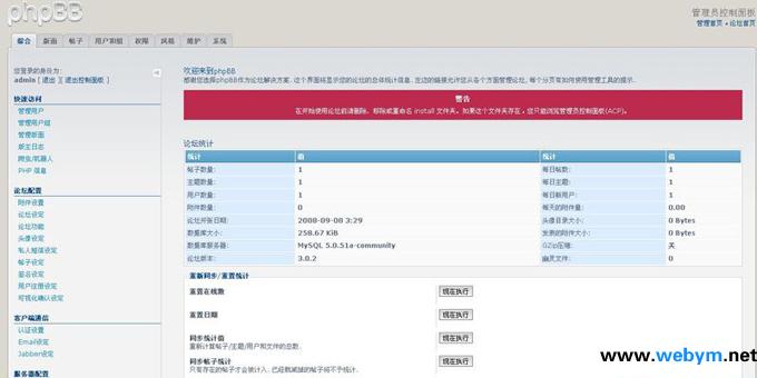 phpbb创建数据库
