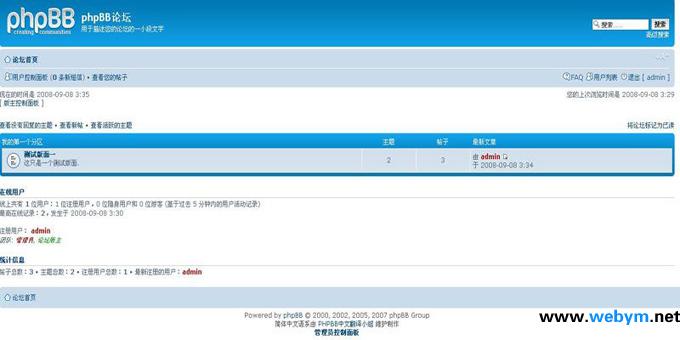 phpbb论坛首页