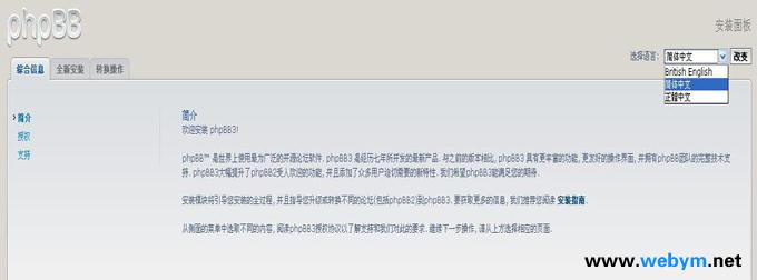 phpbb安装界面