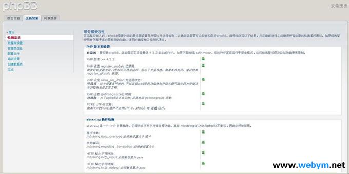 phpbb全新安装