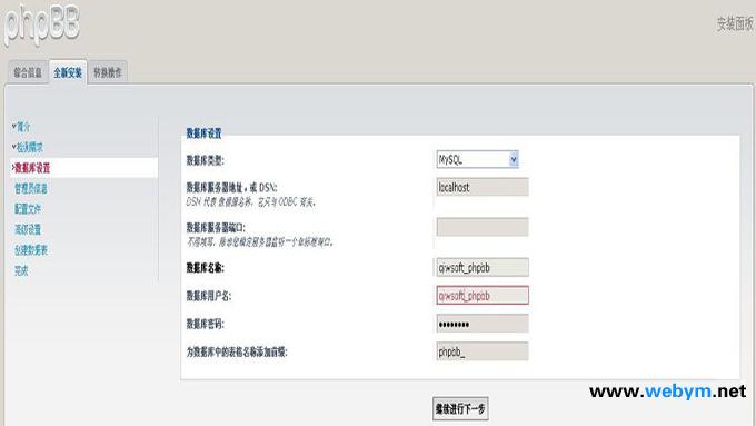 phpbb数据库设置
