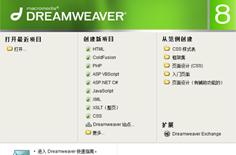Macromedia Dreamweaver 8.0 简体中文版 附序列号