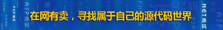 网站源码下载