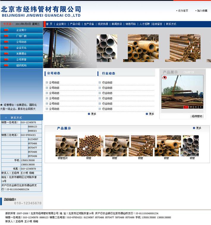 管材公司网站首页