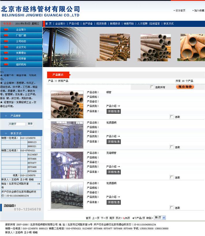 钢管钢材列表页面