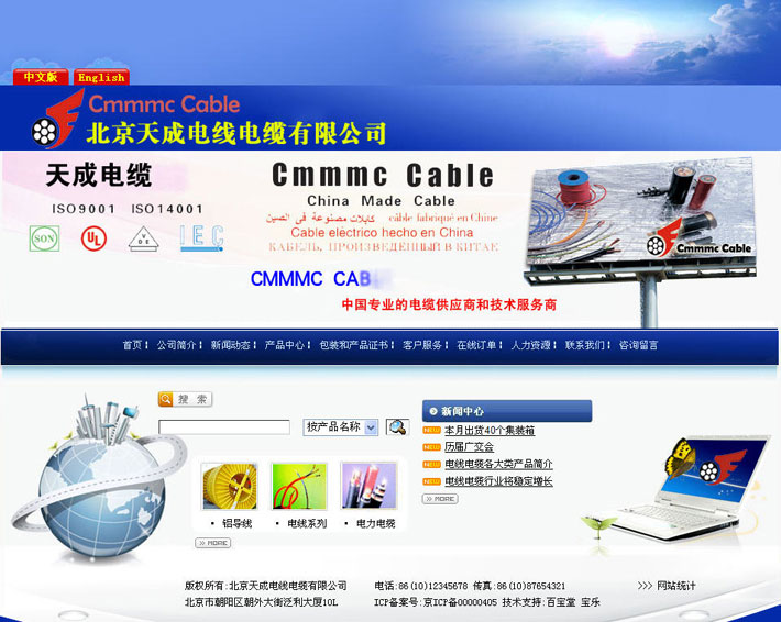 电缆公司网站首页