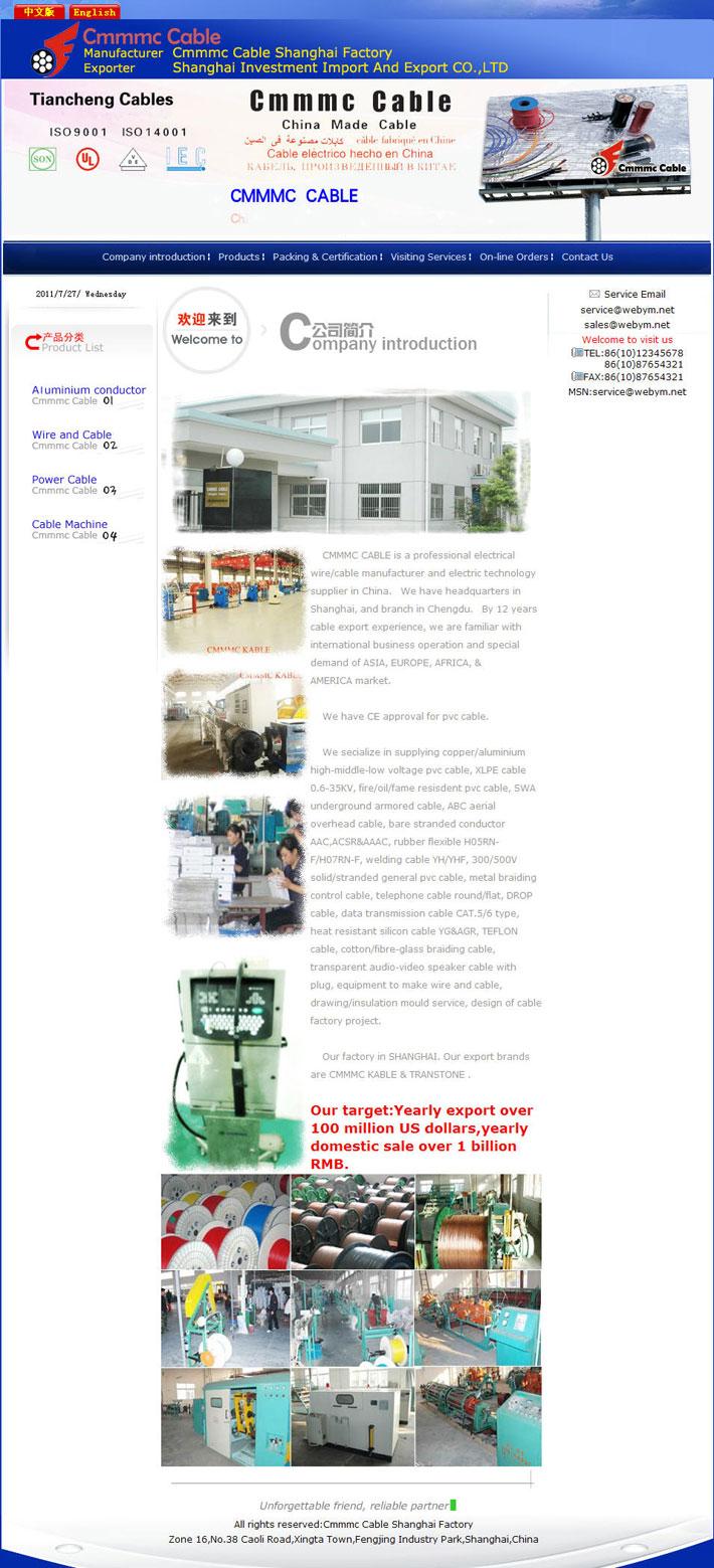 英文版线缆企业网站