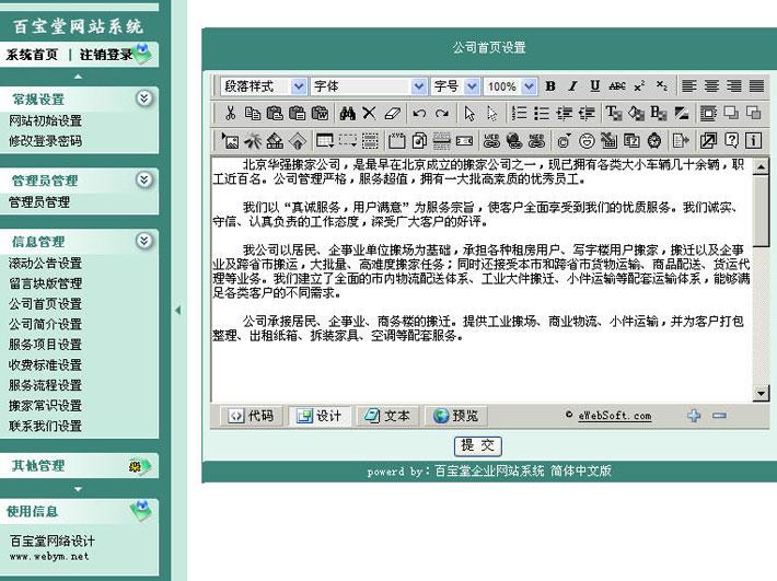 搬家公司网站后台管理系统
