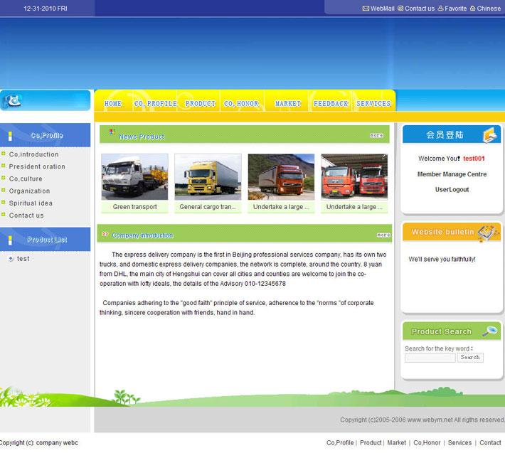 英文版物流运输网站程序