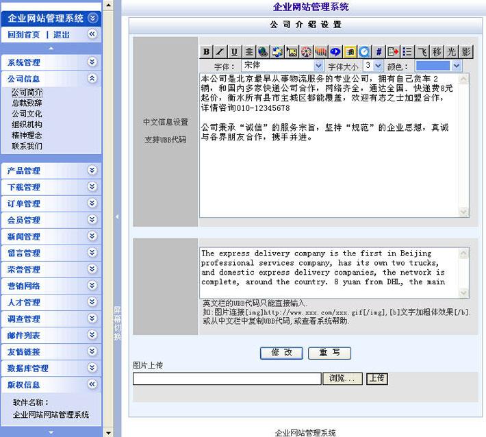 中文版物流运输网站后台管理页面