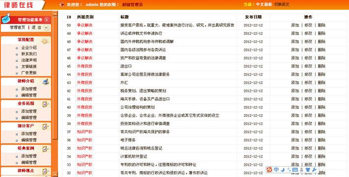 法律个人网站后台管理页面