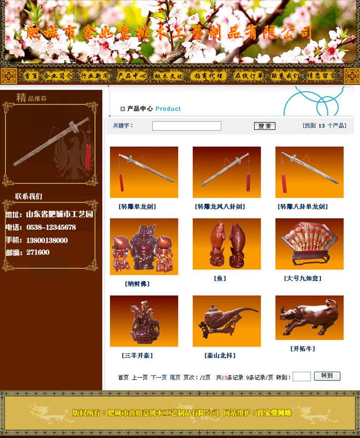 桃木制品展示页面