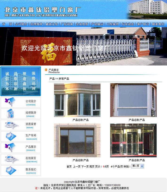 门窗产品展示页面