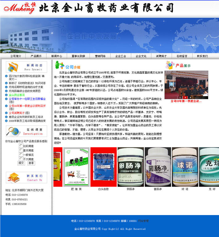 畜牧药业网站首页