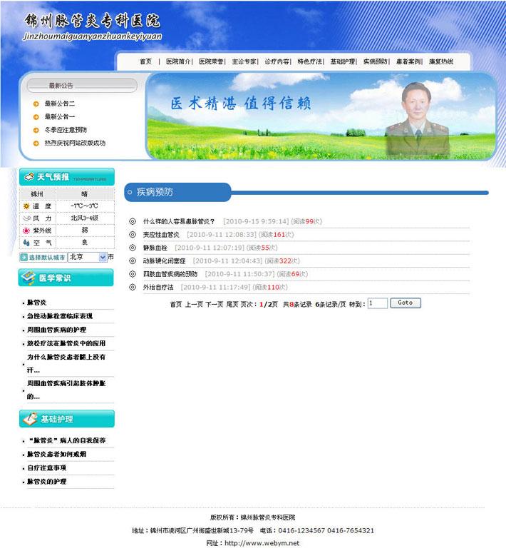 医院整站源码新闻资讯页