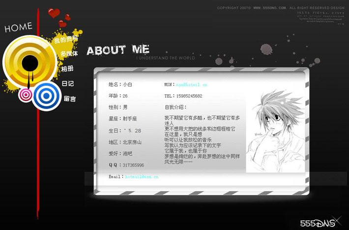 个人主页网站资料展示页