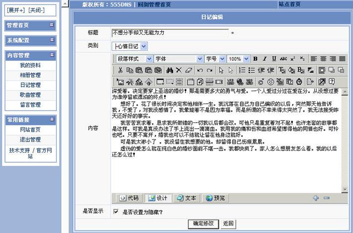 个人网站后台管理页面