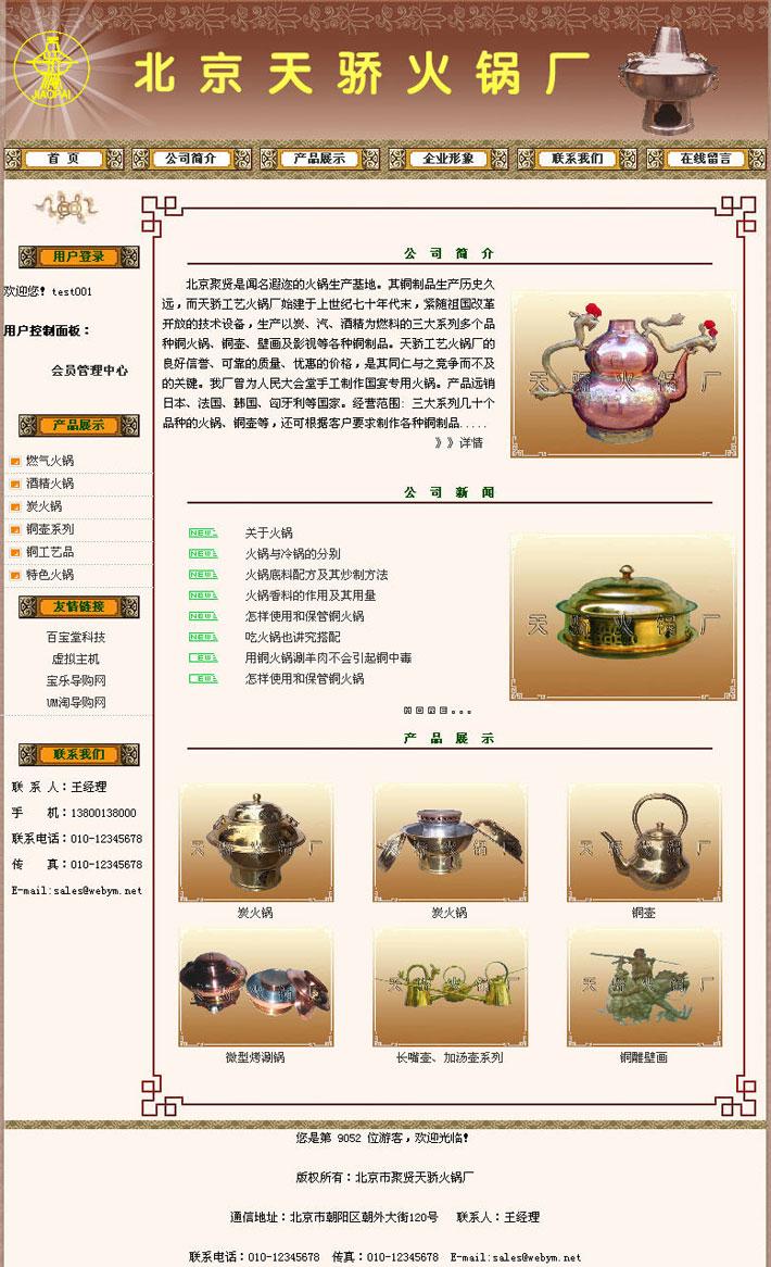火锅企业网站制作程序