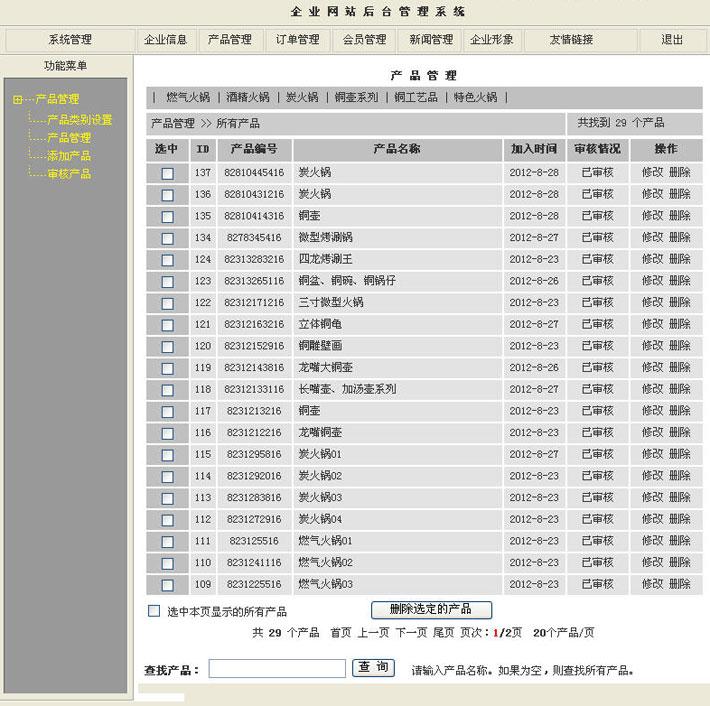 火锅生产企业网站后台管理页面