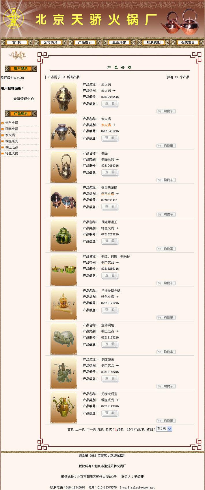 火锅产品展示页