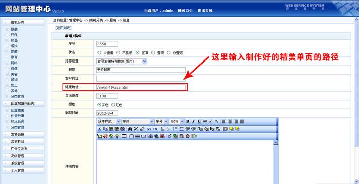 创业加盟系统网站后台管理系统