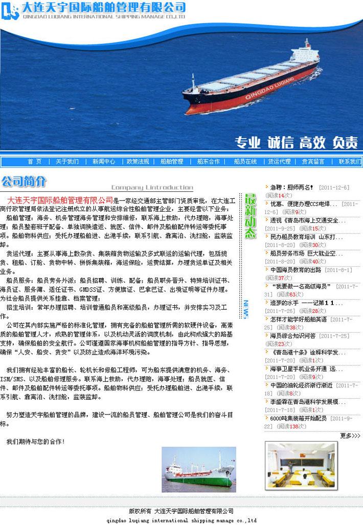 船舶管理公司网站制作源码