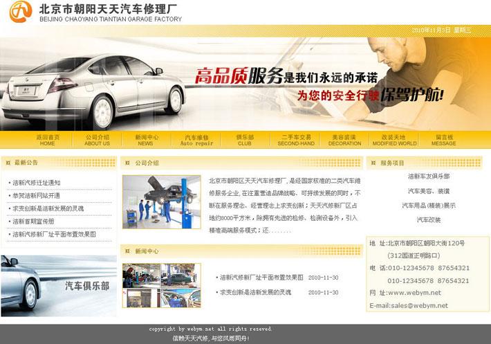 汽车维修网站源码运行首页