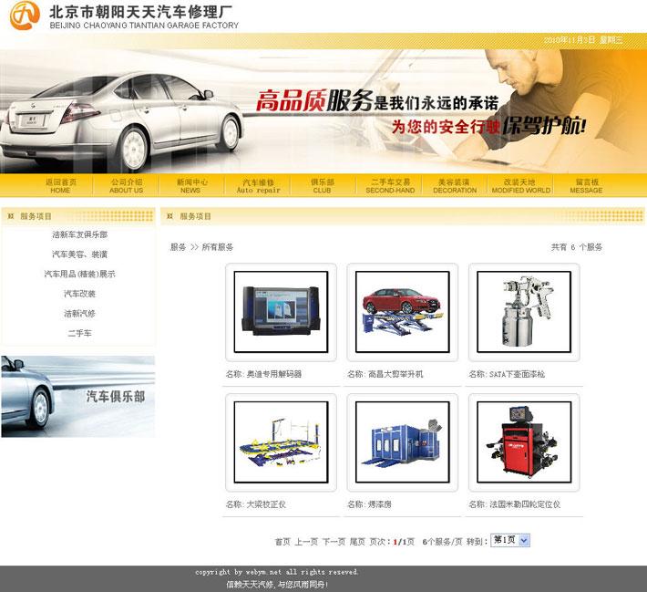 汽车修理网站配件展示页