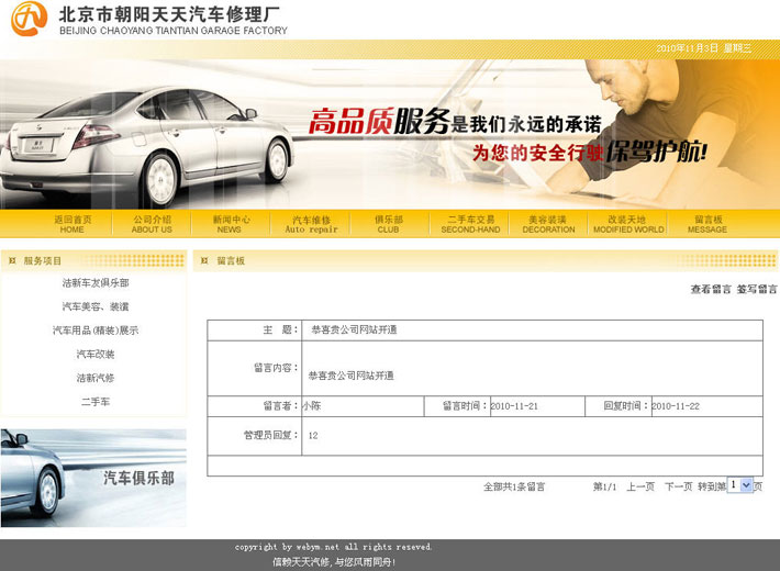 汽车修理厂网站在线留言页
