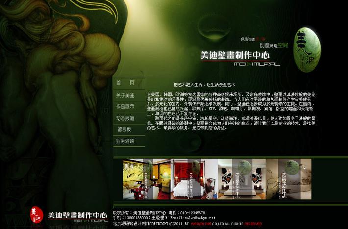 壁画墙绘网站源码首页