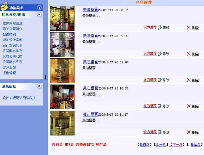 壁画装饰公司网站后台管理页