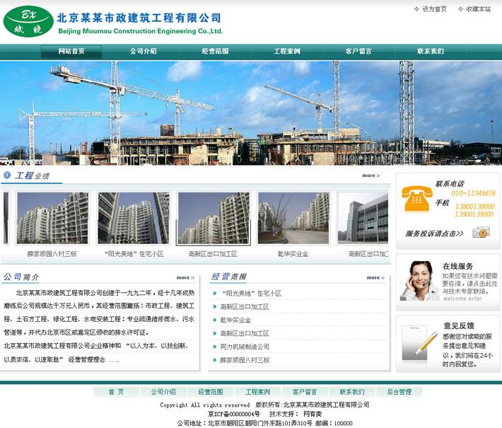 建筑公司网站源码