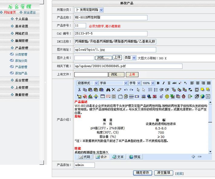 生物科技网站后台管理系统