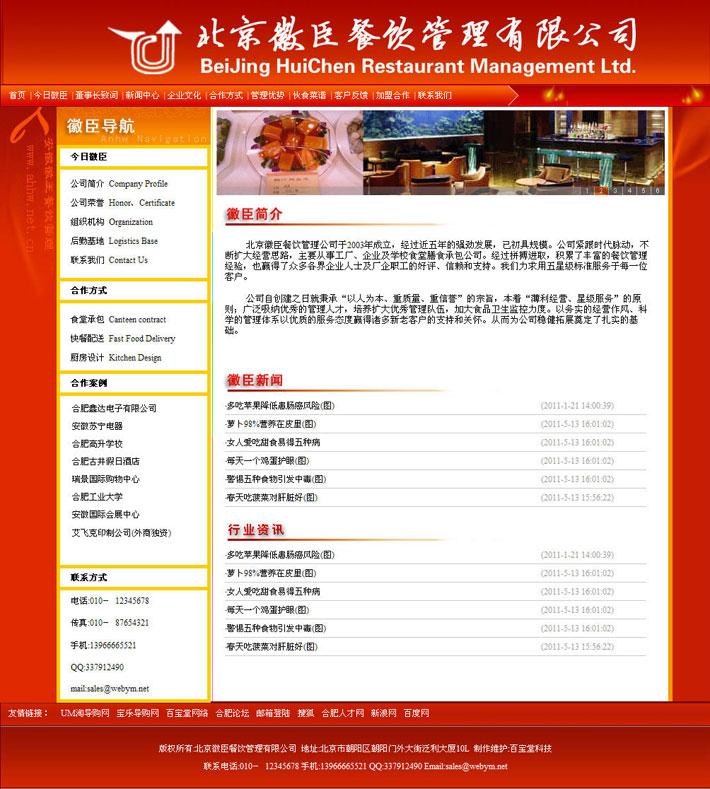 餐饮管理网站首页