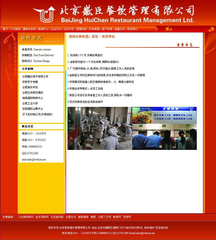 餐饮管理公司网站页面