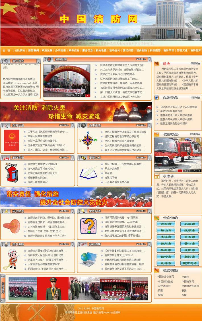 消防信息网站首页