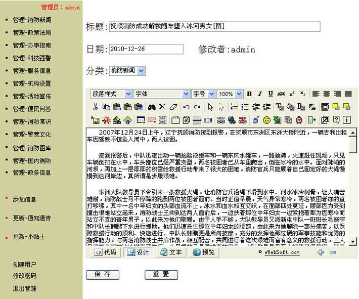 消防网源码后台页面