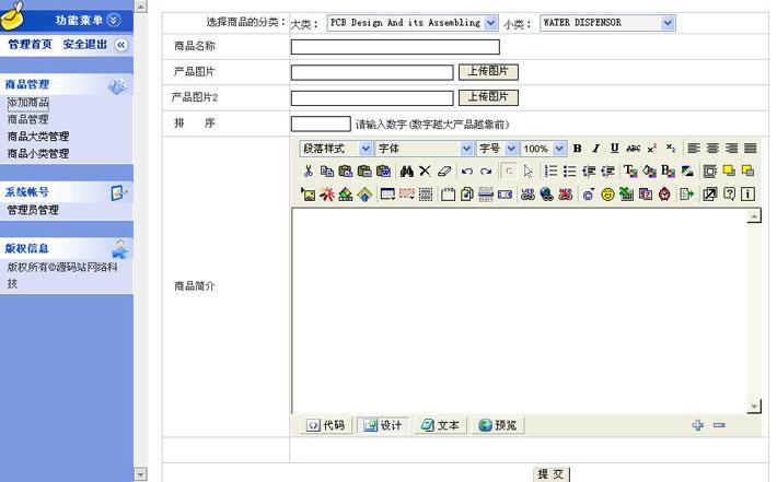外贸企业网站后台页面