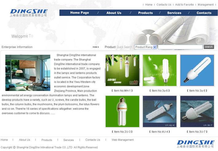外贸照明灯公司网站首页