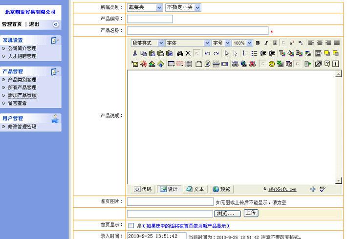 农副产品配送企业网站后台页