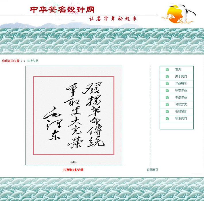 签名设计展示页