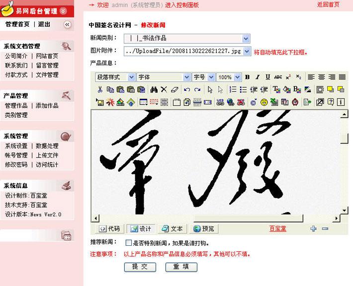 签名设计网后台管理页