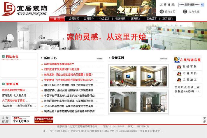 室内装潢公司网站首页