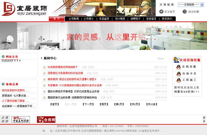 装修公司网站新闻页